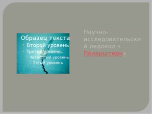 Научно-исследовательский ледокол «Поларштерн»