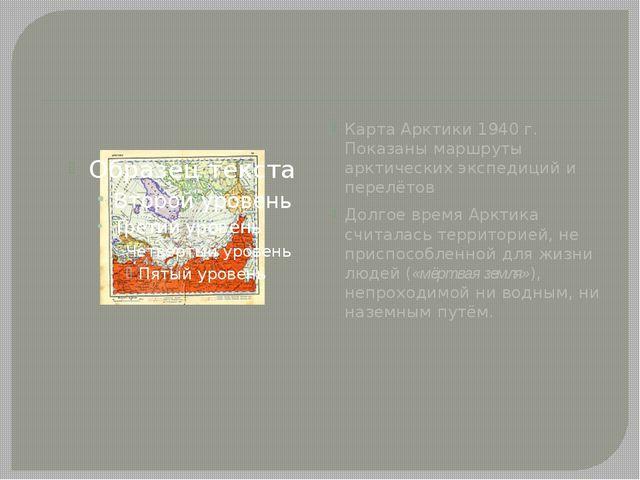 Карта Арктики 1940 г. Показаны маршруты арктических экспедиций и перелётов Д...