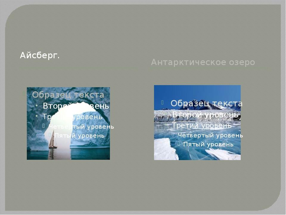 Айсберг. Антарктическое озеро