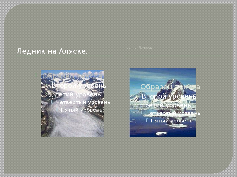 Ледник на Аляске. пролив Лемера.