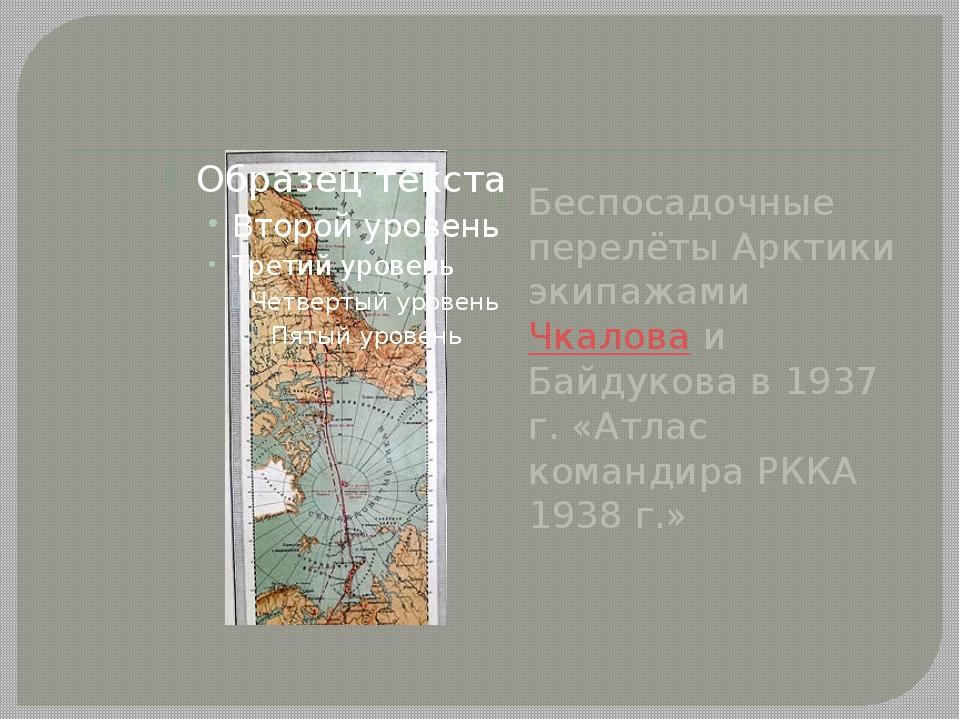 Беспосадочные перелёты Арктики экипажами Чкалова и Байдукова в 1937 г. «Атла...