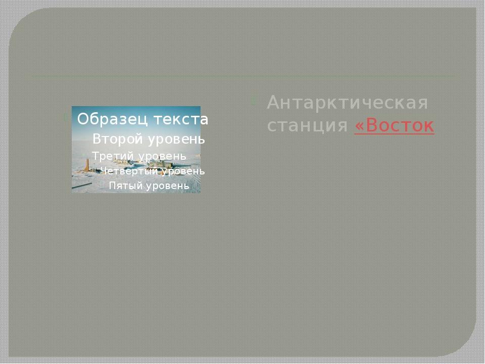 Антарктическая станция «Восток