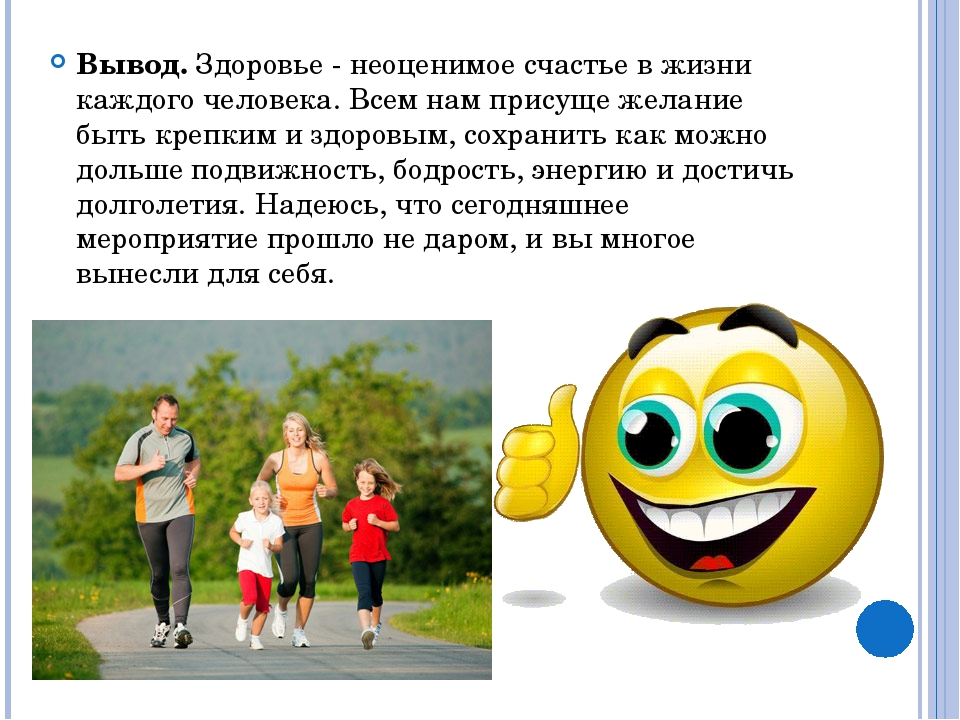Вывод.Здоровье - неоценимое счастье в жизни каждого человека. Всем нам прису...