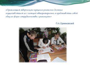«Организация творческого процесса учителем должна осуществляться не с позиций