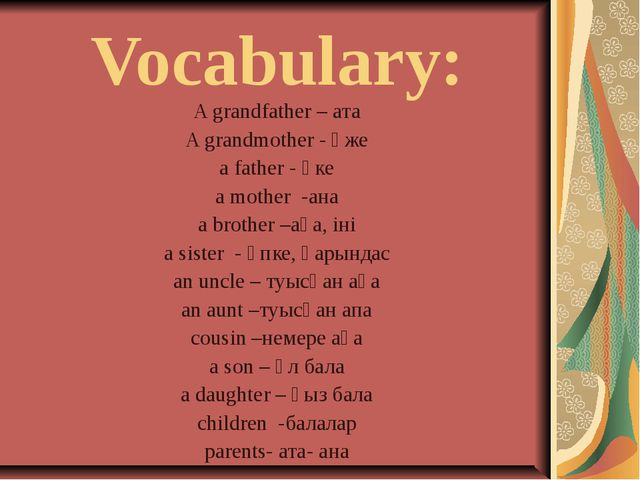 Vocabulary: A grandfather – ата A grandmother - әже a father - әке a mother -...
