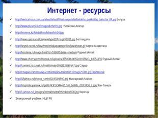Интернет - ресурсы http://vertical-tour.com.ua/sites/default/files/image/alta