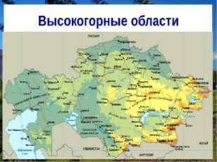 Высокогорные области Алтай, Сауыр-Тарбагатай, Жонгарский (Жетысуский) Алатау
