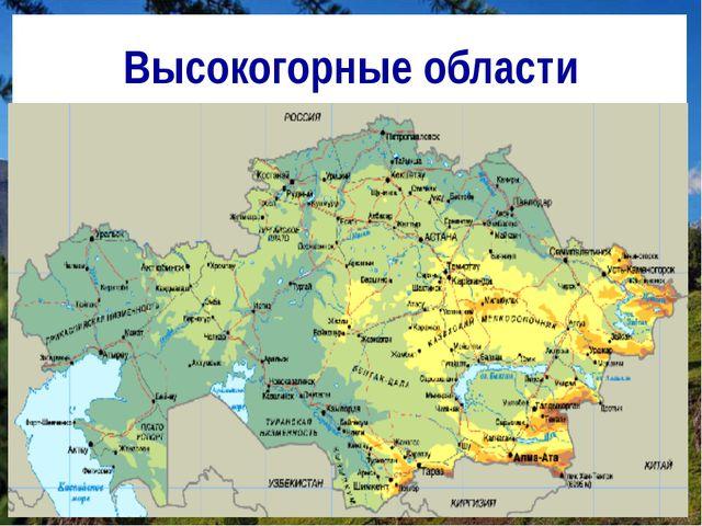 Высокогорные области Алтай, Сауыр-Тарбагатай, Жонгарский (Жетысуский) Алатау...