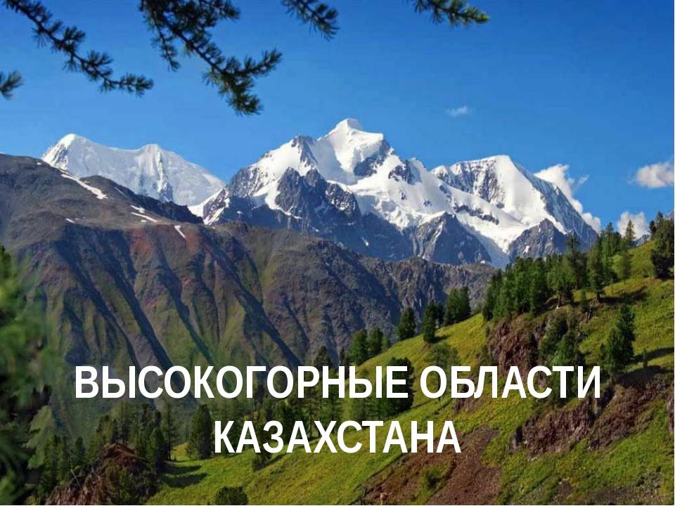 ВЫСОКОГОРНЫЕ ОБЛАСТИ КАЗАХСТАНА