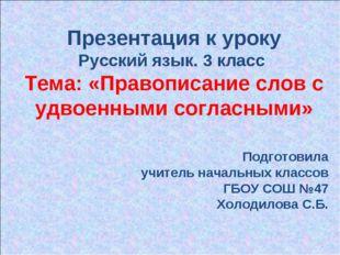 Презентация к уроку Русский язык. 3 класс Тема: «Правописание слов с удвоенны