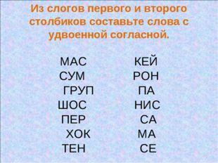 Из слогов первого и второго столбиков составьте слова с удвоенной согласной.