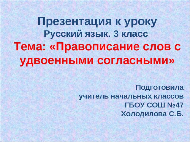 Презентация к уроку Русский язык. 3 класс Тема: «Правописание слов с удвоенны...