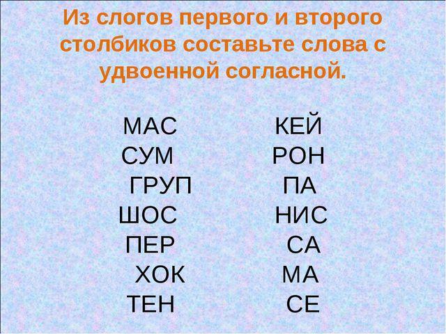 Из слогов первого и второго столбиков составьте слова с удвоенной согласной....
