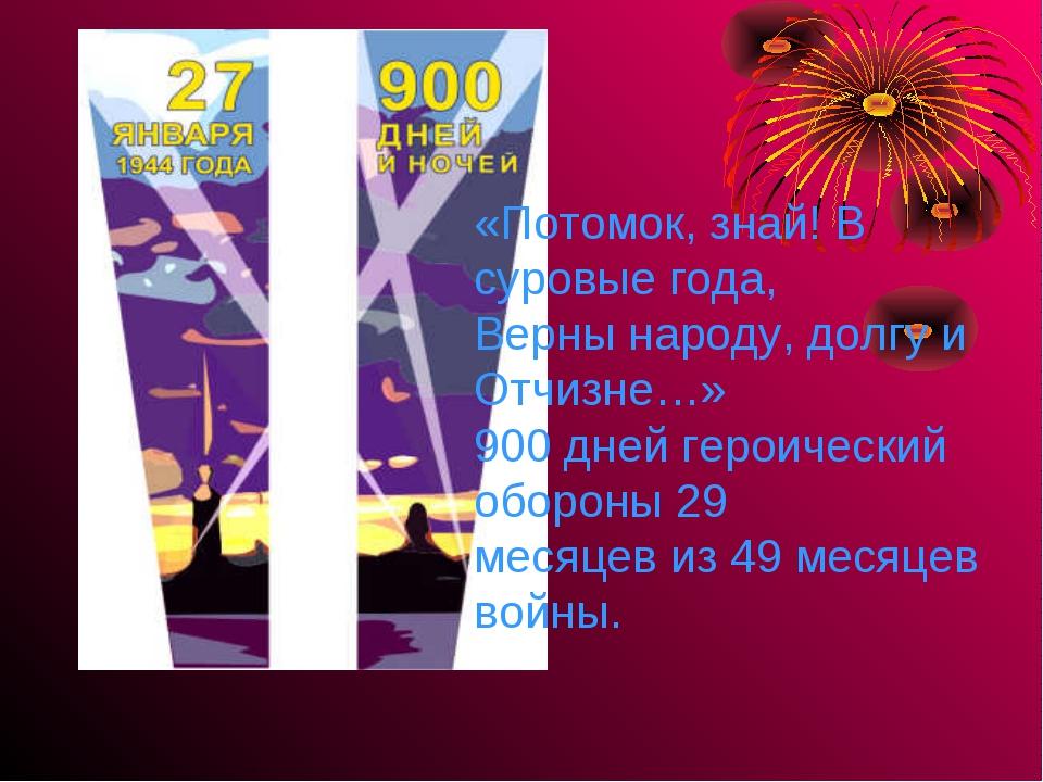 «Потомок, знай! В суровые года, Верны народу, долгу и Отчизне…» 900 дней геро...