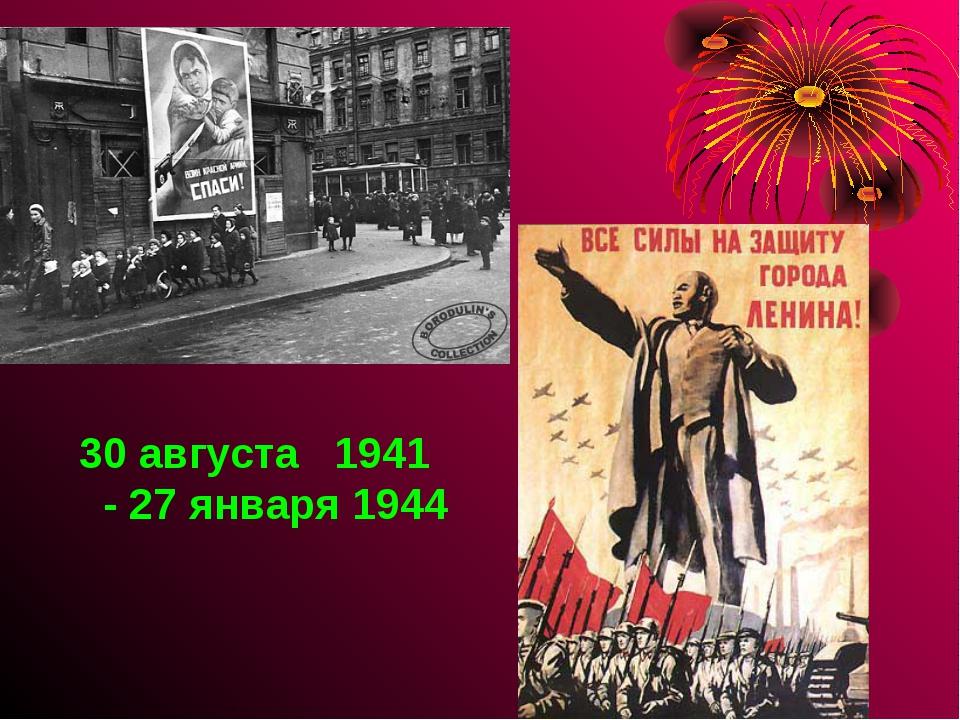 30 августа 1941 - 27 января 1944