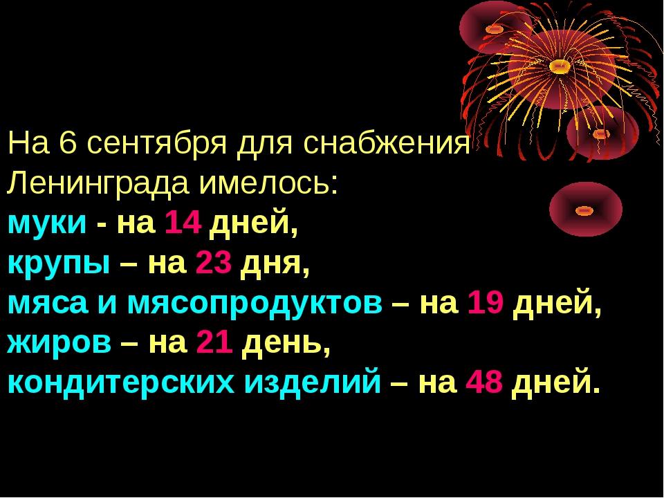 На 6 сентября для снабжения Ленинграда имелось: муки - на 14 дней, крупы – на...