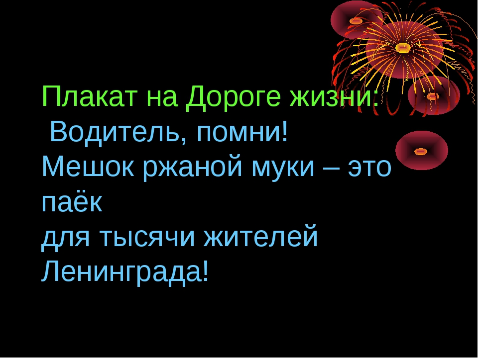 Плакат на Дороге жизни: Водитель, помни! Мешок ржаной муки – это паёк для ты...