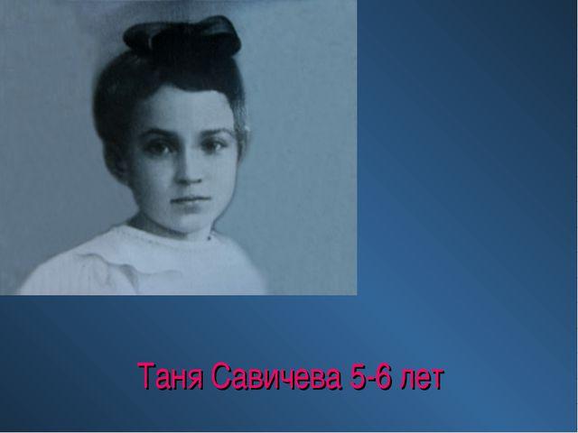 Таня Савичева 5-6 лет