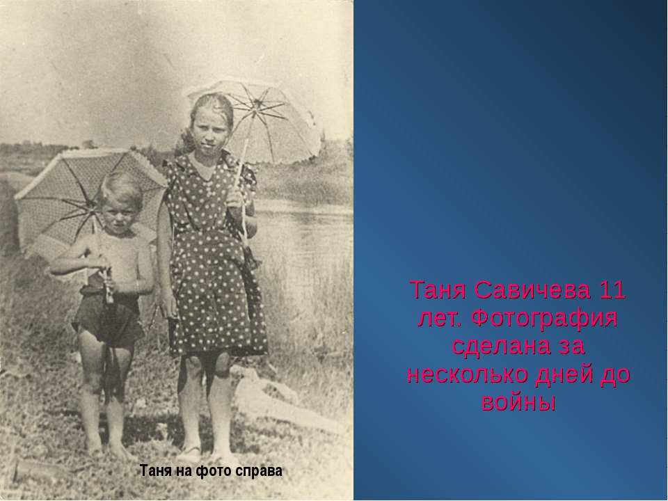 Таня Савичева 11 лет. Фотография сделана за несколько дней до войны Таня на ф...