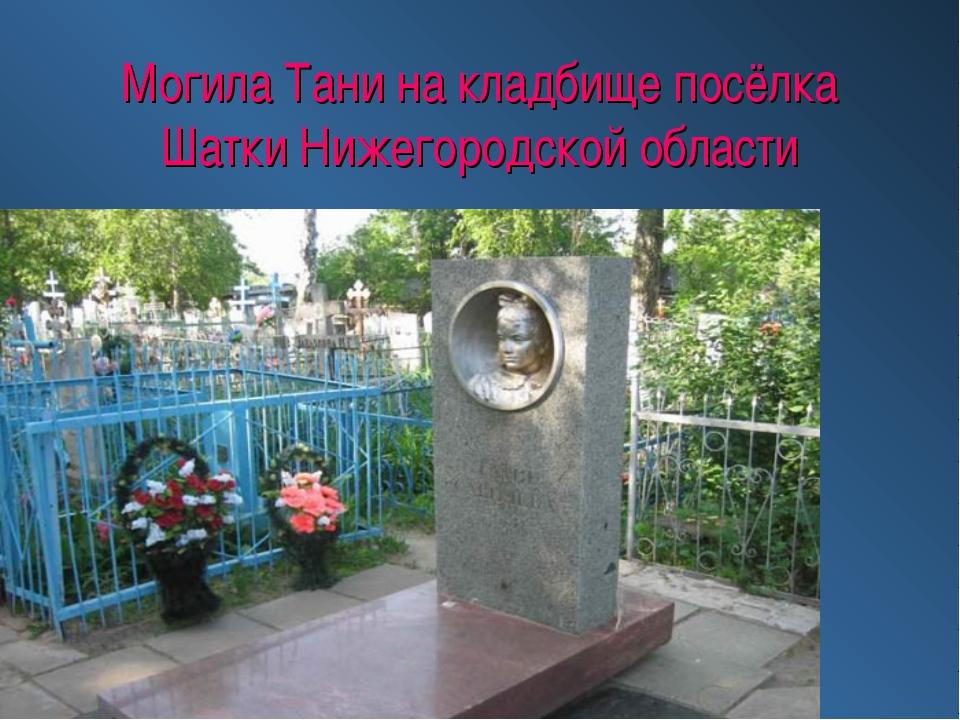 Могила Тани на кладбище посёлка Шатки Нижегородской области