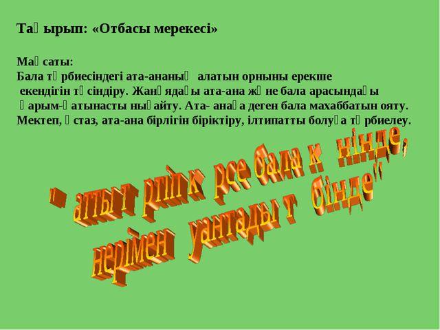 Тақырып: «Отбасы мерекесі» Мақсаты: Бала тәрбиесіндегі ата-ананың алатын орны...