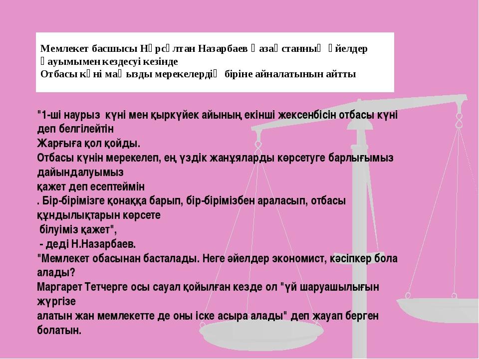 Мемлекет басшысы Нұрсұлтан Назарбаев Қазақстанның әйелдер қауымымен кездесуі...