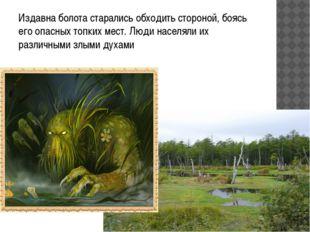 Издавна болота старались обходить стороной, боясь его опасных топких мест. Лю