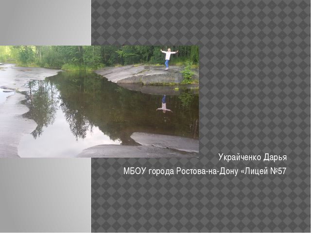 болота Украйченко Дарья МБОУ города Ростова-на-Дону «Лицей №57