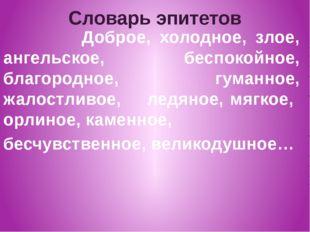 Словарь эпитетов Доброе, холодное, злое, ангельское, беспокойное, благородное