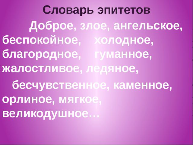 Словарь эпитетов Доброе, злое, ангельское, беспокойное, холодное, благородное...