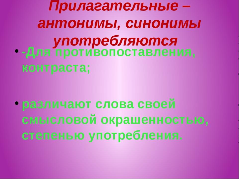 Прилагательные – антонимы, синонимы употребляются -Для противопоставления, ко...
