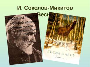И. Соколов-Микитов «Весна»