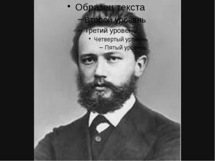 Чайковский 3 мин