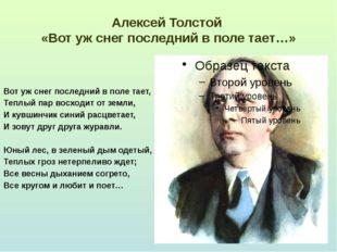 Алексей Толстой «Вот уж снег последний в поле тает…» Вот уж снег последний в