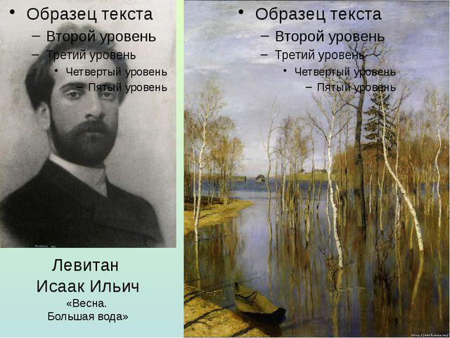 Левитан Исаак Ильич «Весна. Большая вода»