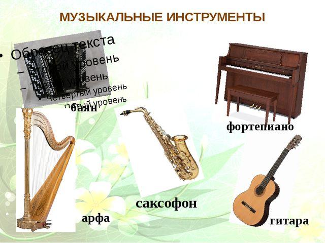 МУЗЫКАЛЬНЫЕ ИНСТРУМЕНТЫ баян саксофон фортепиано арфа гитара