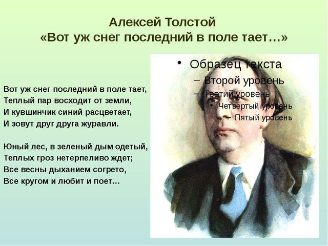 Алексей Толстой «Вот уж снег последний в поле тает…» Вот уж снег последний в...