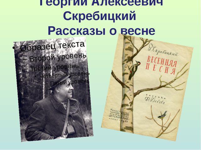 Георгий Алексеевич Скребицкий Рассказы о весне
