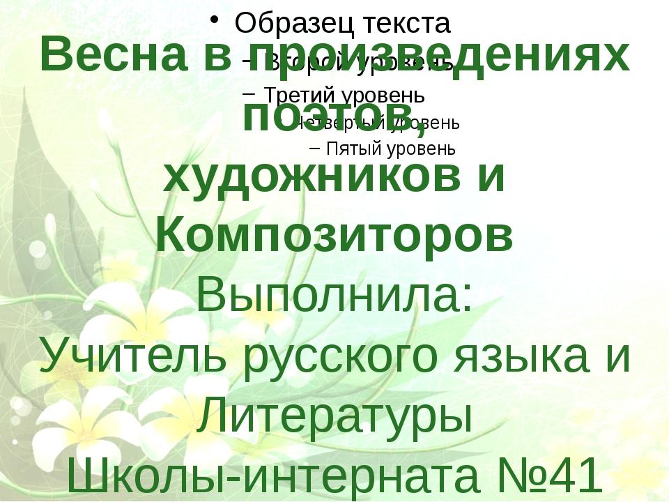 Весна в произведениях поэтов, художников и Композиторов Выполнила: Учитель р...