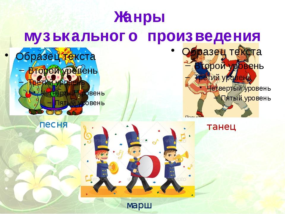 Жанры музыкального произведения песня танец марш