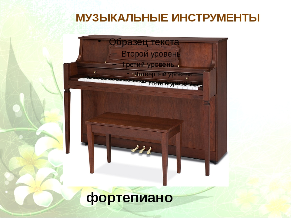МУЗЫКАЛЬНЫЕ ИНСТРУМЕНТЫ фортепиано