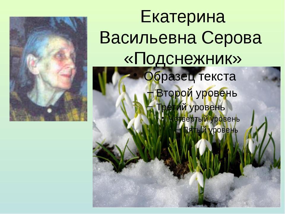 Екатерина Васильевна Серова «Подснежник»