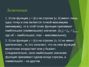 Замечания: 1. Если функция у = f(х) на отрезке [а; b] имеет лишь одну точку и