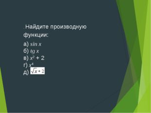 . Найдите производную функции: а) sin x б) tg х в) х2 + 2 г) х4 д)