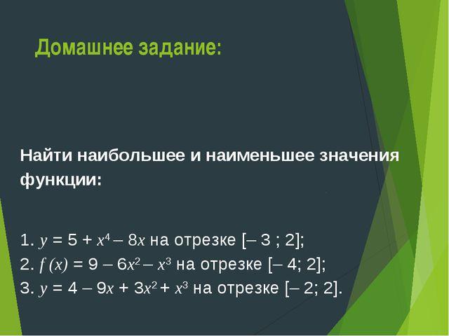 Домашнее задание: Найти наибольшее и наименьшее значения функции: 1. y = 5 +...