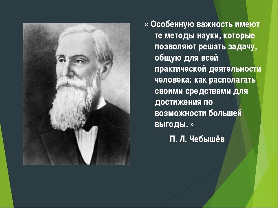 « Особенную важность имеют те методы науки, которые позволяют решать задачу,...