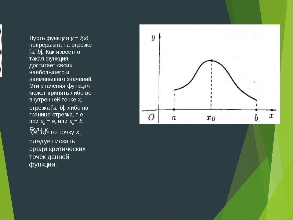 Пусть функция у = f(х) непрерывна на отрезке [а; b]. Как известно такая функц...