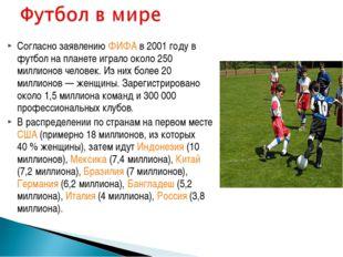 Согласно заявлению ФИФА в 2001 году в футбол на планете играло около 250 милл