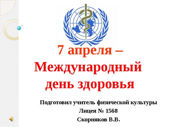 7 апреля – Международный день здоровья Подготовил учитель физической культуры...