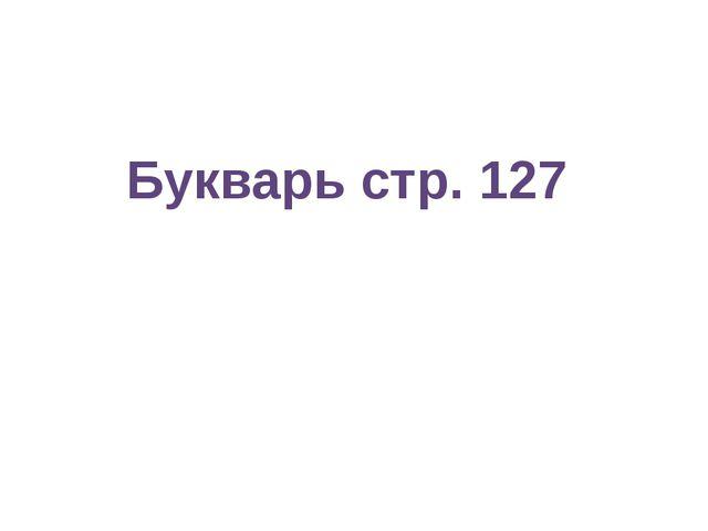 Букварь стр. 127